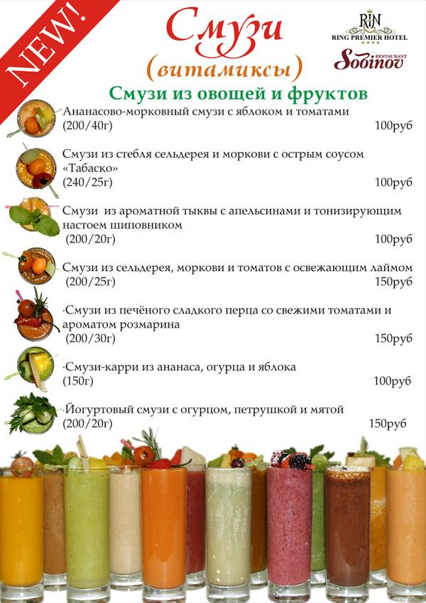 Диета на овощных смузи отзывы
